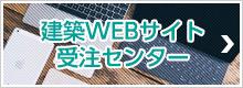 建築webサイト受注センター